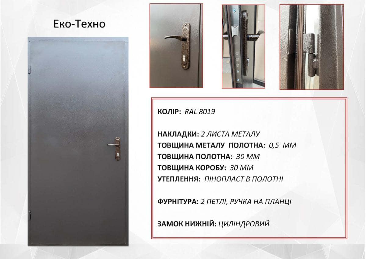Эко-техно